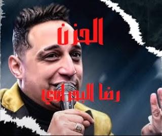 كلمات اغنيه الحزن رضا البحراوي