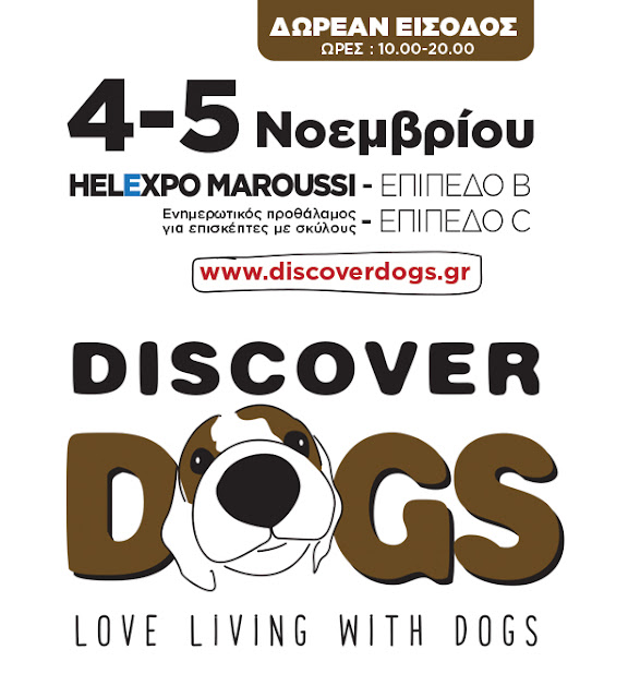 """""""Discover Dogs 2017"""" 4-5 Νοεμβρίου HELEXPO MAROUSSI"""