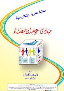 تحميل كتاب مبادئ علم الإحصاء pdf