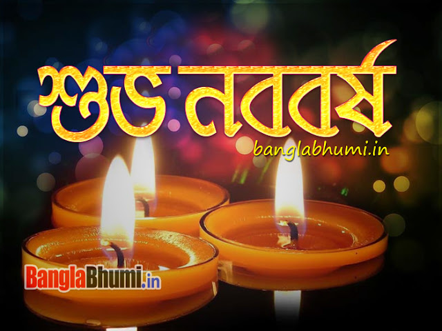Subho Noboborsho Bengali Wishing Photo Free Download