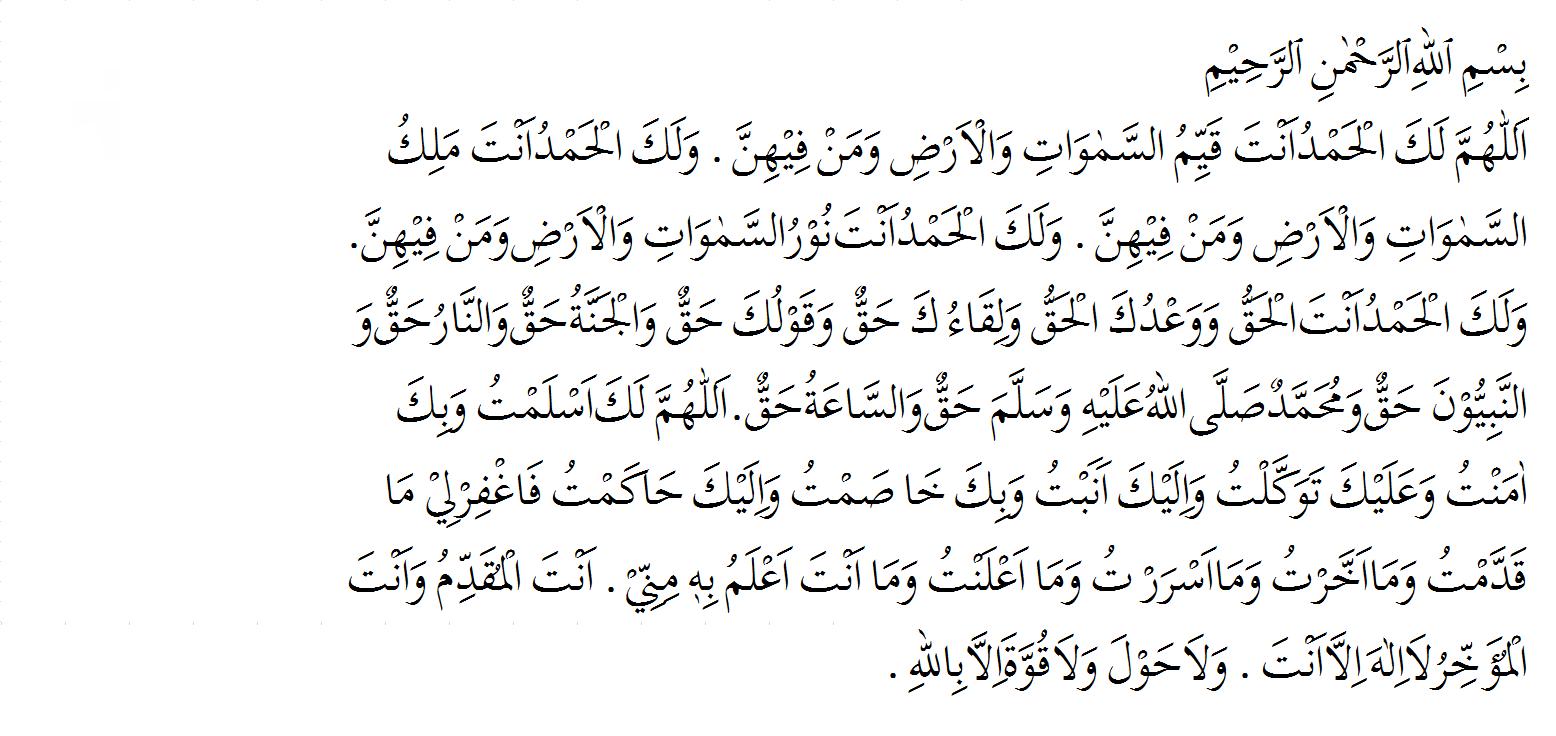 Doa Setelah Shalat Tahajjud