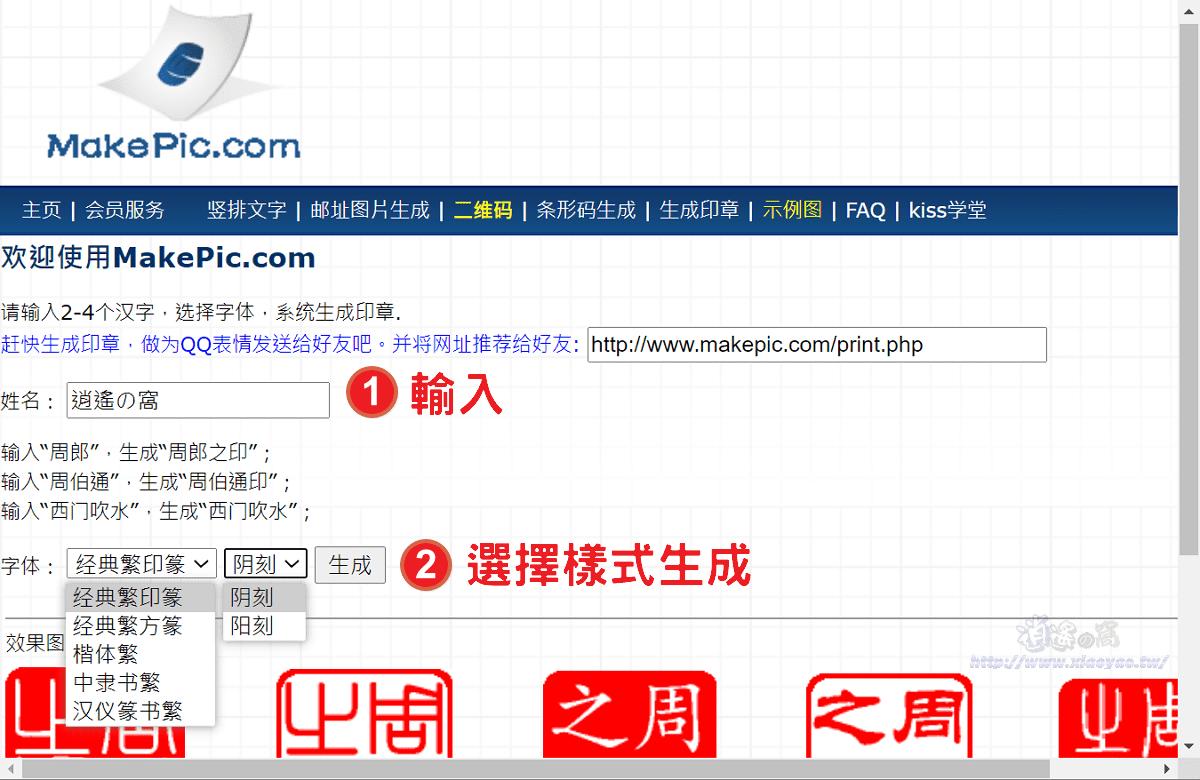 印章圖檔產生器可製作個人和公司印章圖片,四個網站有楷體、小篆、隸書和陰刻、陽刻樣式