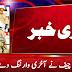 Army Chief's Last Warning To Afghanistan, Urdu News