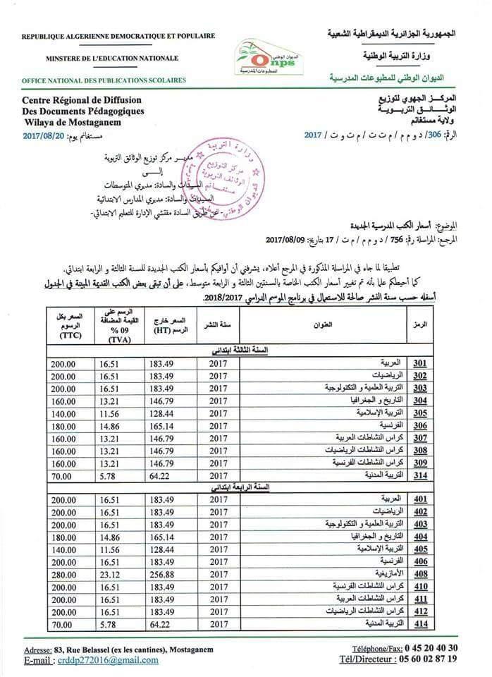 اسعار الكتب المدرسية للموسم الدراسي 2017 - 2018