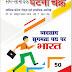 Ghanta Chakta Current Affairs October-November 2018 Hindi | Download PDF