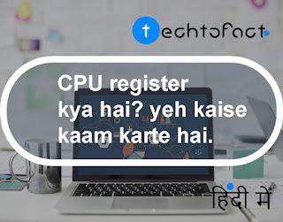 CPU register क्या है? इसके uses