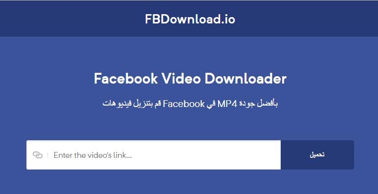أفضل طريقة لتحميل فيديو من فيسبوك Facebook Videos على سطح المكتب