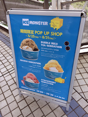 大津パルコ ICE MONSTER POP UP SHOP