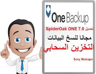 تحميل SpiderOak ONE 7.0 مجانا لنسخ البيانات و التخزين السحابي