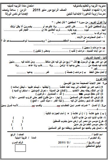 امتحان نهاية الفصل الثالث لعام 2020 دراسات اجتماعية للصف التاسع