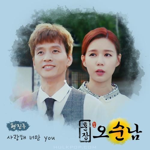 Hyun Jin Ju – Teacher Oh Soon Nam OST Part.21