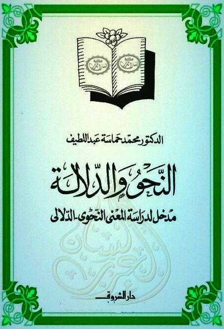 كتاب اللغة العربية معناها ومبناها pdf