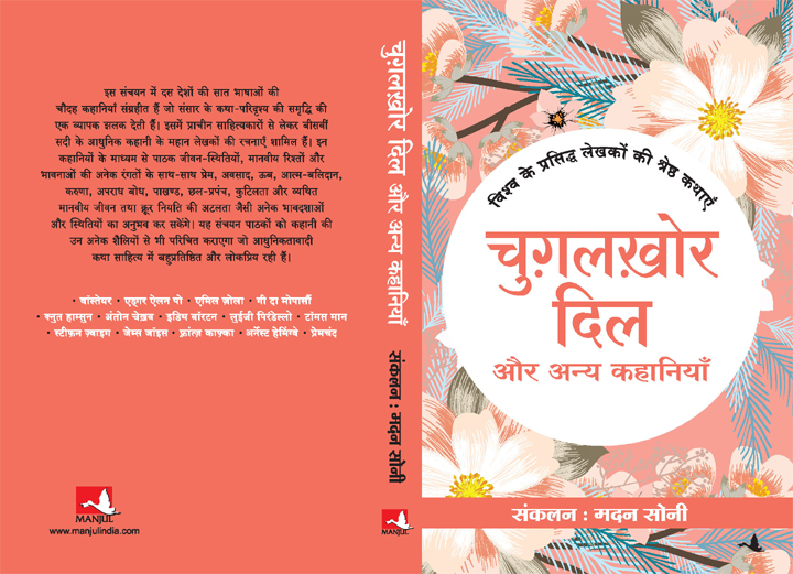 manjul-prakashan-hindi-story-book