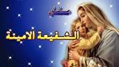 مسلسل الشفيعه الأمينة الحلقة الثامنة