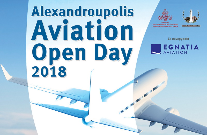 Στις 10 και 11 Μαΐου το Alexandroupolis Aviation Open Day 2018