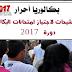 بكالوريا أحرار : افتتاح الترشيحات لاجتياز امحانات البكالوريا دورة 2017