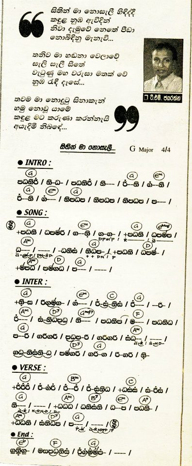violin notations of sinhala songs