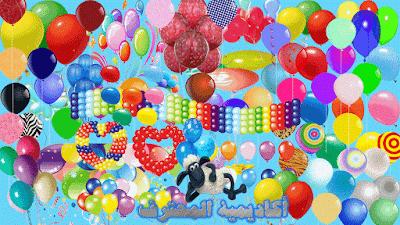 أجمل صور بالونات العيد والمناسبات السعيدة بجودة عالية للتصميم