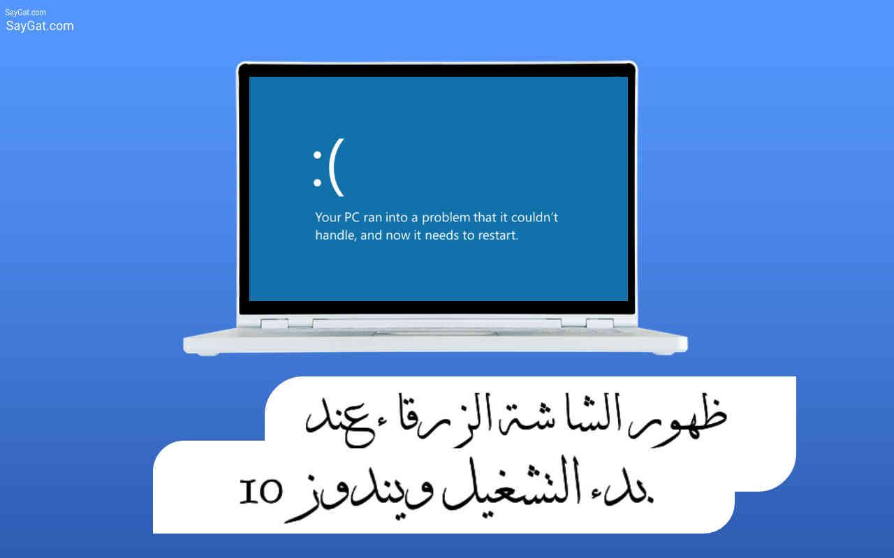 ظهور الشاشة الزرقاء عند بدء التشغيل ويندوز 10