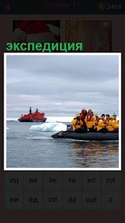 651 слов на лодке экспедиция с людьми на берег 15 уровень