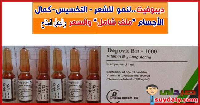 حقن ديبوفيت ب12 للشعر والأعصاب والتخسيس وكمال الأجسام دواعي الأستعمال وفوائد وأضرار DEPOVIT B12 للحمل والرضاعة وسعر الحقن في 2020
