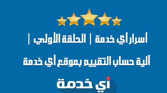 أسرار أي خدمة | الحلقة الأولي | آلية حساب التقييم بموقع أي خدمة