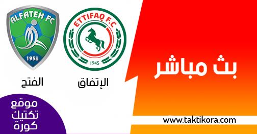 مشاهدة مباراة الاتفاق والفتح بث مباشر 11-04-2019 الدوري السعودي