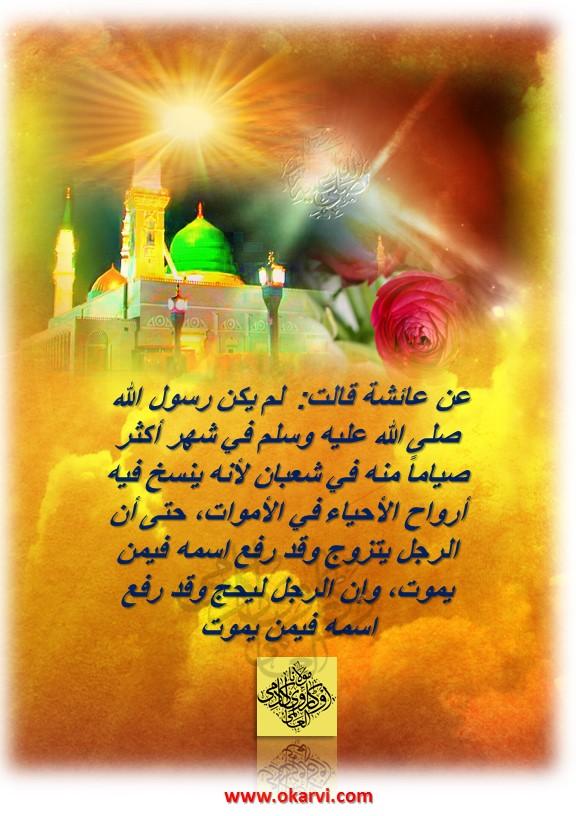 hadees shabaan prophet muhammad mosque allama kokab noorani okarvi