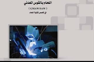 اللحام بالقوس المعدني GMAW / SAW بصيغة pdf