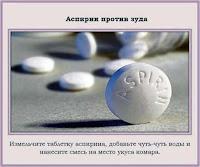 измельчите таблетку аспирина, добавьте воды и нанесите смесь на место укуса комара