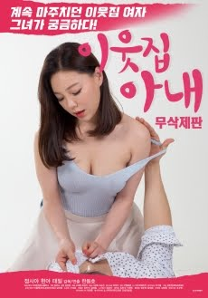 [เกาหลี 18+] A Neighbor's Wife (2019) [Soundtrack]