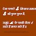 Khara Mizaz High Attitude status in hindi