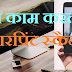 Full support india: kaise kaam karta he Fingerprint scanner