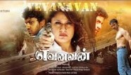 Yevanavan 2017 Tamil Movie Watch Online