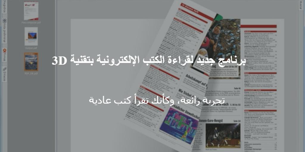 برنامج جديد لقراءة الكتب الإلكترونية بتقنية 3D