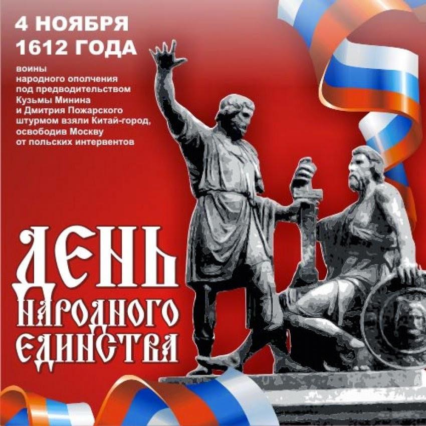 Картинки по запросу день народного единства плакат