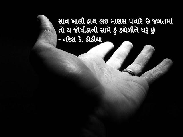 साव खाली हाथ लइ माणस पधारे छे जगतमां Gujarati Sher By Naresh K. Dodia