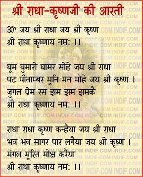 श्री कृष्णा भगवान की आरती - Shri Krishna Bhagwan Ki Aarti  |Bhagwan Krishna Aarti