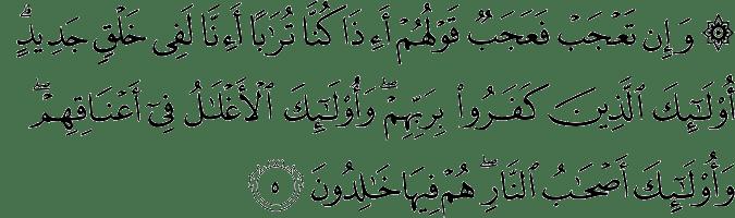 Surat Ar Ra'd Ayat 5