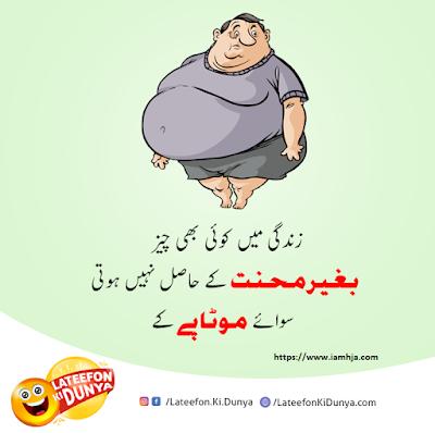 best funny jokes Lateefon ki Dunya