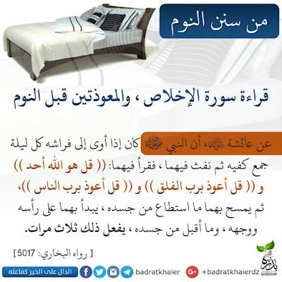 قراءة سورة الإخلاص والمعوذتين قبل النوم
