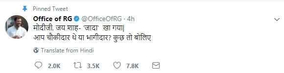 rahul-gandhi-on-jay-amit-shah