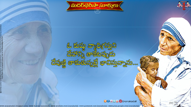 Here is a Mother Teresa's Telugu Inspiring Love Thoughts and picture Quotes online. Best Mother Teresa Telugu Quotes and Mother Teresa Telugu Kavithalu.Mother Teresa Sayings about humans Love, Mother Teresa Telugu Best Thoughts, Mother Teresa best Telugu Wallpapers