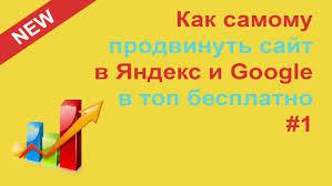 10 Способов Продвижения Сайта в ТОП Яндекс и Гугл! Как продвинуть сайт самому и бесплатно? 10 способов бесплатной раскрутки сайта