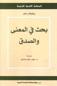 تحميل كتاب بحث في المعنى والصدق pdf برتراند راسل
