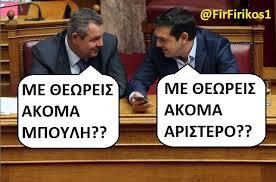 Ψήφος σε ΣΥΡΙΖΑ ή ΑΝΕΛ ισοδυναμεί με ψήφο στους Εχθρούς και στους Καταστροφείς σας !