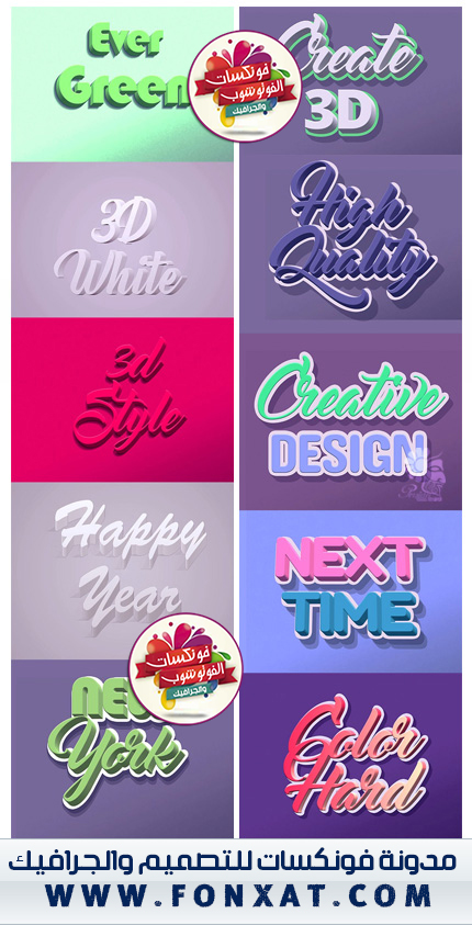 GraphicRiver 3D Text Effect