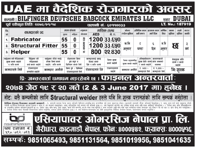 Jobs in UAE for Nepali, Salary Rs 33,650
