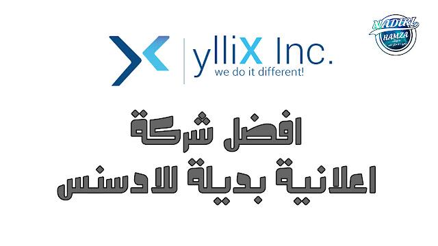 شرح كامل لشركة  Yllix افضل شركه اعلانيه بديله لشركة جوجل أدسنس | إثبات دفع