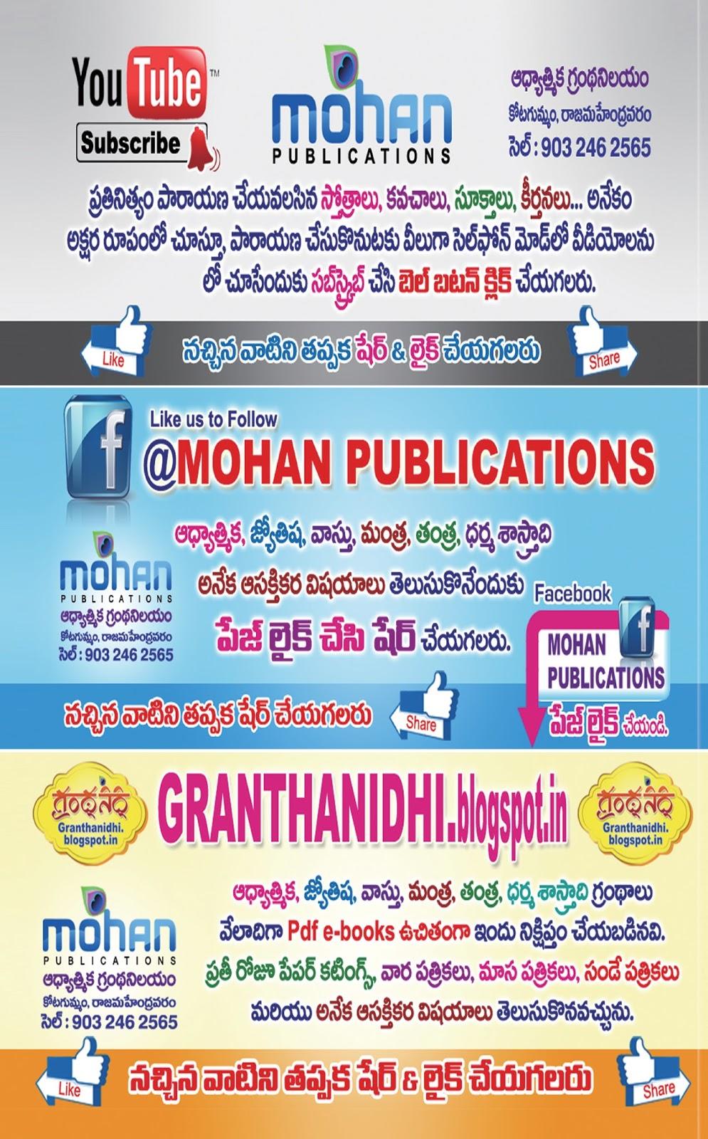 Bhakthi, Bhagavantudu. Dhyanam Meditation Mukthi Publications in Rajahmundry, Books Publisher in Rajahmundry, Popular Publisher in Rajahmundry, BhaktiPustakalu, Makarandam, Bhakthi Pustakalu, JYOTHISA,VASTU,MANTRA, TANTRA,YANTRA,RASIPALITALU, BHAKTI,LEELA,BHAKTHI SONGS, BHAKTHI,LAGNA,PURANA,NOMULU, VRATHAMULU,POOJALU,  KALABHAIRAVAGURU, SAHASRANAMAMULU,KAVACHAMULU, ASHTORAPUJA,KALASAPUJALU, KUJA DOSHA,DASAMAHAVIDYA, SADHANALU,MOHAN PUBLICATIONS, RAJAHMUNDRY BOOK STORE, BOOKS,DEVOTIONAL BOOKS, KALABHAIRAVA GURU,KALABHAIRAVA, RAJAMAHENDRAVARAM,GODAVARI,GOWTHAMI, FORTGATE,KOTAGUMMAM,GODAVARI RAILWAY STATION, PRINT BOOKS,E BOOKS,PDF BOOKS, FREE PDF BOOKS,BHAKTHI MANDARAM,GRANTHANIDHI, GRANDANIDI,GRANDHANIDHI, BHAKTHI PUSTHAKALU, BHAKTI PUSTHAKALU, BHAKTHI